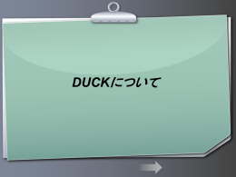 DUCKとは - WordPress.com