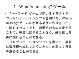 What`s missing? ゲーム