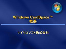 Windows CardSpace™ 概要