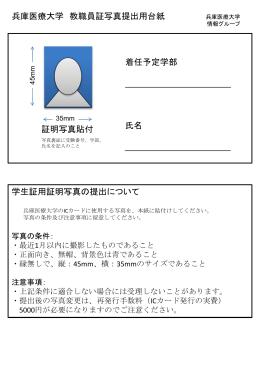台紙をダウンロード(ppt) - 兵庫医療大学 情報センター