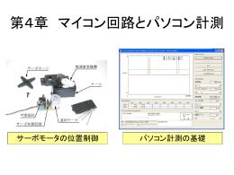 H18講義スライド(MS-PowerPoint)