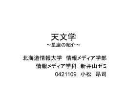 天文学 ~星座の紹介~