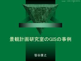 GISの事例 - 立命館大学