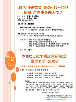 「2008.08.02」をダウンロード