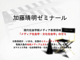 2010年度 現代社会学部3期生のゼミ生募集(pptダウンロード)