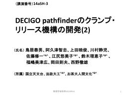 (講演番号)21aBH-9 DECIGO pathfinderのためのクランプ・リリース