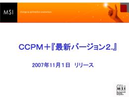 """""""CCPM+""""基本情報 (2006.12)"""