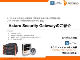 Astaro Webセキュリティ