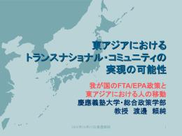 東アジアにおける地域統合と人の移動 - 慶應義塾大学SFC 渡邊頼純