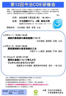 別紙 - 愛媛地域糖尿病療養指導士