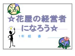 経営者になろう ~花屋の経営~