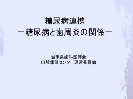 糖尿病と歯周炎の関係 (H24/2/1発表)