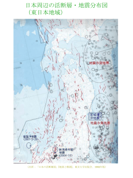 日本周辺の活断層と地震