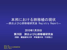 本邦における肺移植の現状 ―肺および心肺移植研究会Registry Report―