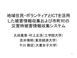 地域住民・ボランティアとICTを活用した被害情報収集および市町村の