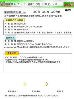 別紙様式①(進展状況用) (PowerPoint : 204KB)