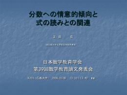分数への情意的傾向と 式の読みとの関連 正 田 良 (国士舘大学文学部