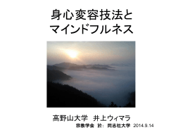 井上ウィマラ (ppt 0.4MB)