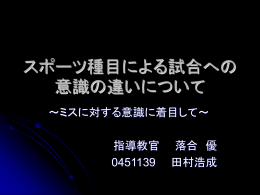 1-7 田村浩成