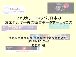 アメリカ、ヨーロッパ、日本の高エネルギー天文衛星アーカイブス