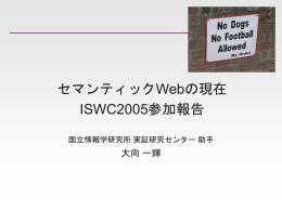 ISWC2005報告・Ontologies are us(担当:大向)