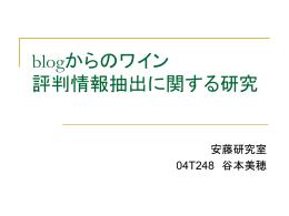 04T248-谷本美穂-Blogからのワイン評判情報抽出に関する研究