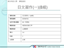 09801_日文習作(一)(B組)_夜四技日語三甲