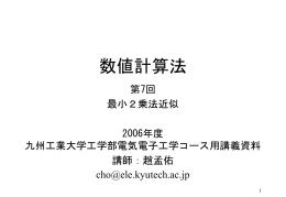 数値計算法I - 九州工業大学
