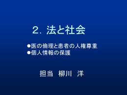 02.法と社会