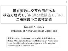 Bollen Lecture のスライド(日本語版)のダウンロード(Powerpoit97 file
