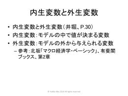 ミクロ経済学Ⅰ