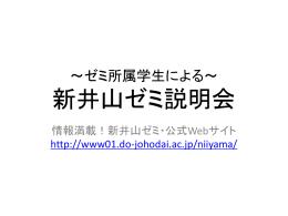 ~ゼミ所属学生による~ 新井山ゼミ説明会