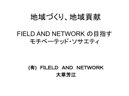 ネットワーク・エンジニアリング - FIELD AND NETWORK(フィールド