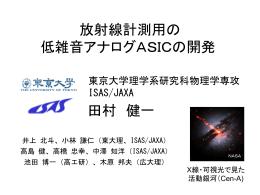 ガンマ線半導体ピクセル検出器用 低雑音アナログVLSIの開発 〜16ch