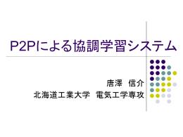 P2P型教育情報システムの開発