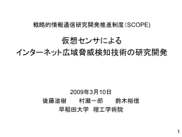 SCOPE) 仮想センサによるインターネット広域脅威検知技術 の研究開発