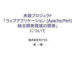 ウェブアプリケーション (Apache/Perl) 統合開発環境の開発