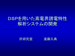 DSPを用いた高電界誘電特性解析システムの開発