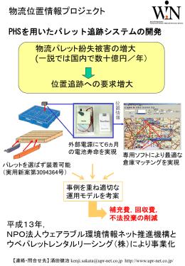 造船現場作業支援システムの研究開発