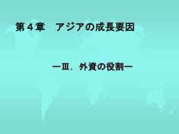 第4章 アジア経済の成長要因
