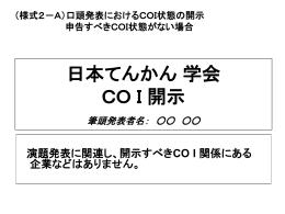 様式2、口頭・ポスター発表、日本てんかん学会