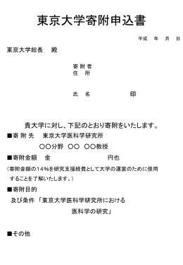 寄附申込書はこちら - 東京大学医科学研究所