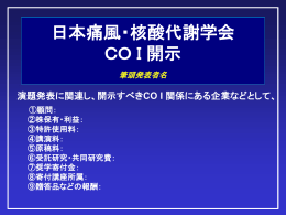 PowerPoint版 - 一般社団法人 日本痛風・核酸代謝学会