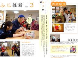 ふじ維新 2010.3月号