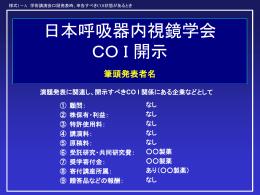 なし - 日本呼吸器内視鏡学会