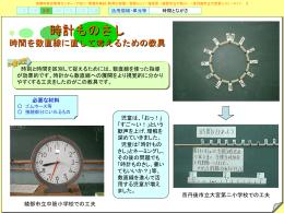 時計ものさし - 京都府教育委員会