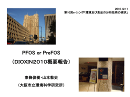 Ten Years of PFOS: Past, Present and Future Analytical Trends