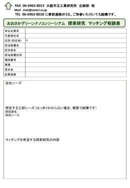 申込書 - 大阪市立工業研究所