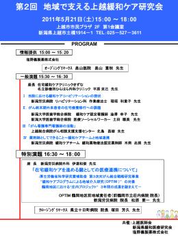 第4回 新潟緩和医療ネットワーク研究会 2010年11月20日(土)14:00