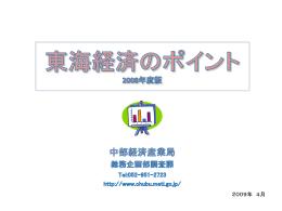 東海経済のポイント 2008年度版 - 中部経済産業局